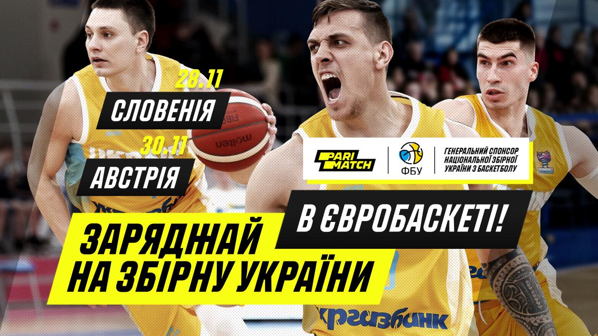 Букмекери визначили фаворита в матчі Словенія — Україна