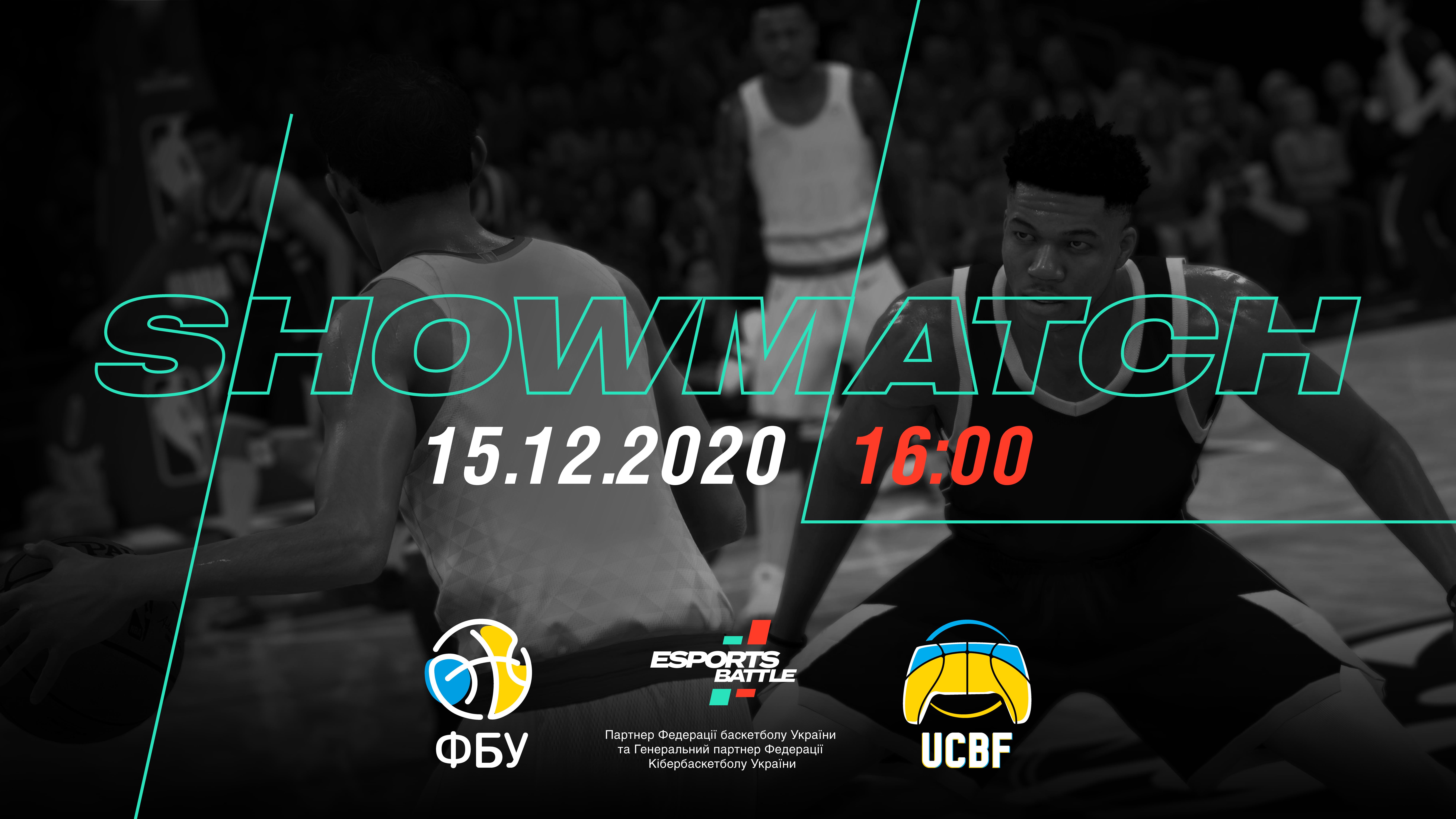 Перший кібербаскетбольний шоу-матч за підтримки ESportsBattle, Федерації баскетболу України та Федерації кібербаскетболу України