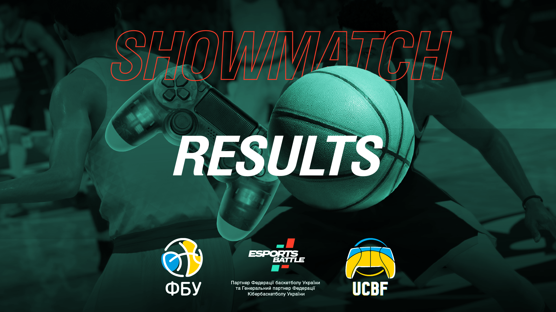 Прем'єрний кібербаскетбольний шоу-матч ESportsBattle, Федерації баскетболу України та Федерації кібербаскетболу України