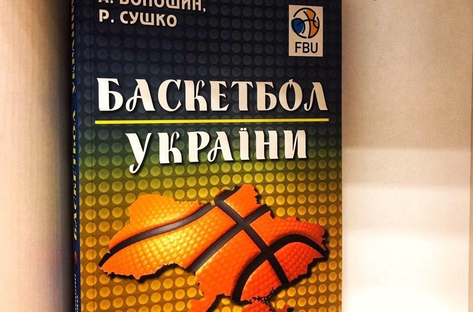 Баскетбол України – тематичний подарунок до Нового Року