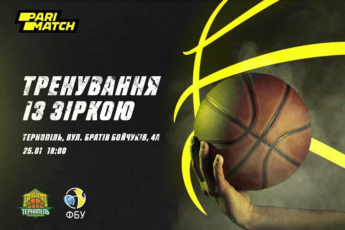 У Тернополі за підтримки Паріматч та ФБУ відбудеться Тренування з зіркою