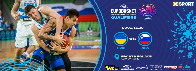 Україна – Словенія: онлайн відеотрансляція відбору на ЄвроБаскет-2022