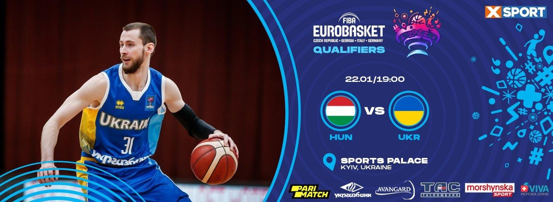 Збірна України зіграє вирішальний матч проти Угорщини у відборі на Євробаскет-2022. Підтримай команду в Палаці спорту!