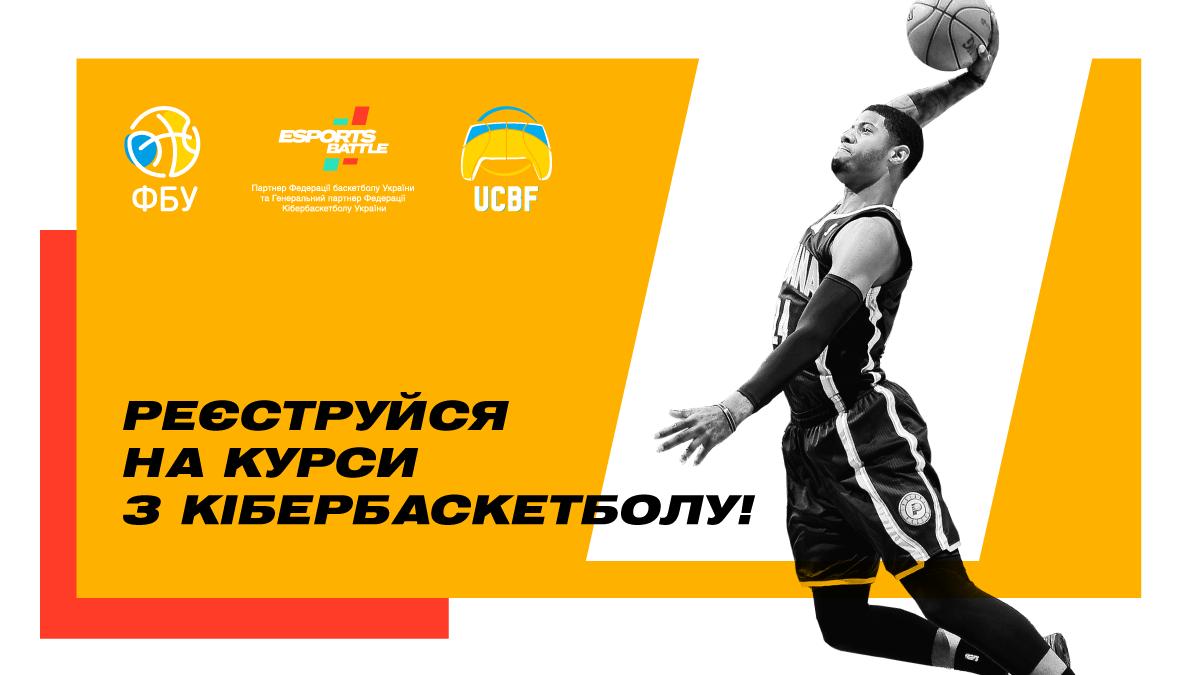 В Україні відкрито навчальний курс з кібербаскетболу