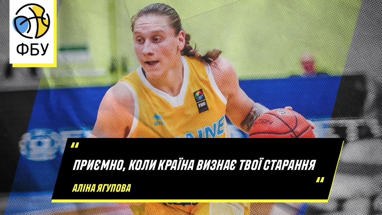 Аліна Ягупова: приємно, коли країна визнає твої старання