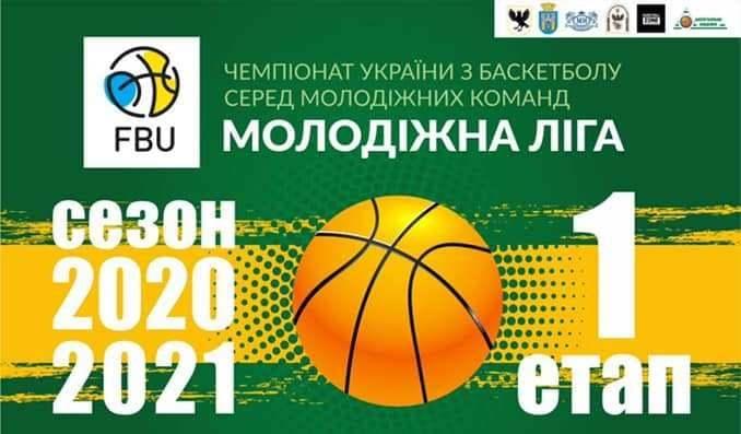 У Івано-Франківську стартували матчі етапу Молодіжної ліги
