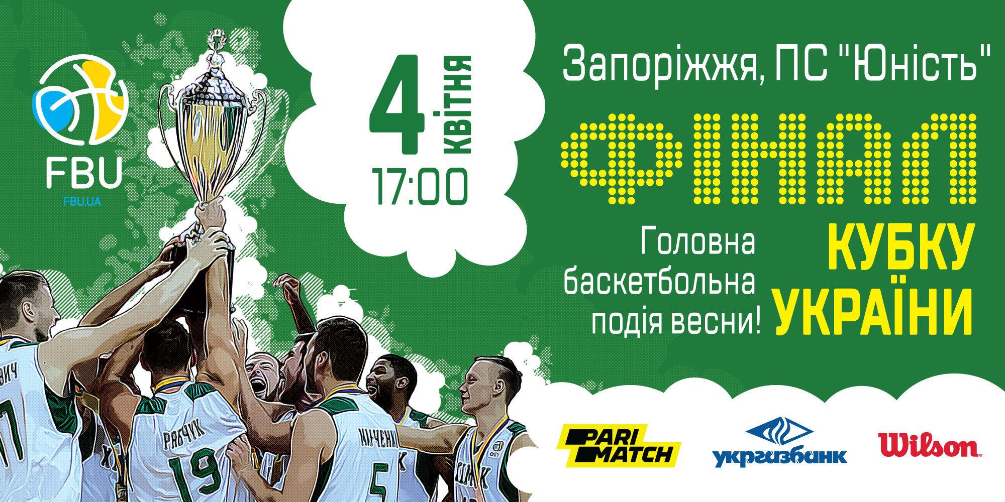 Фінал Кубку України в Запоріжжі: промо та квитки