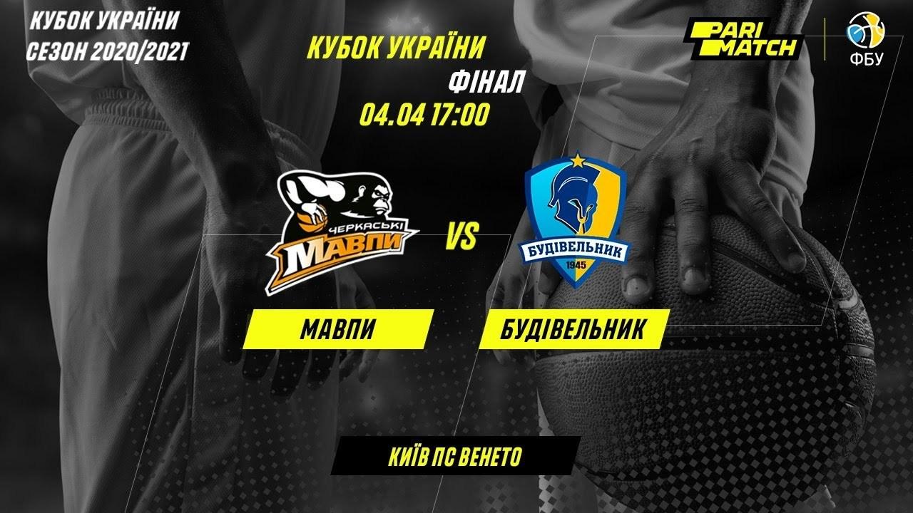 Кубок України-2021: відео фіналу