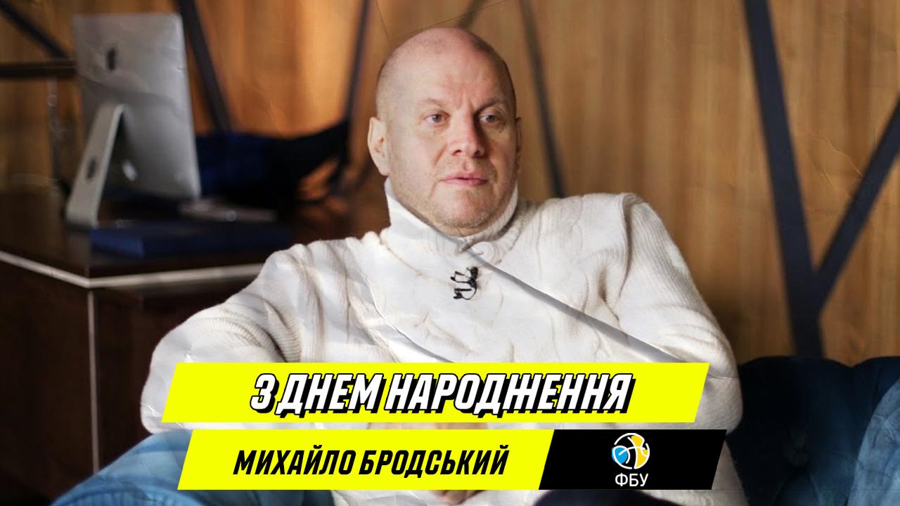 Вітаємо президента ФБУ Михайла Бродського з днем народження