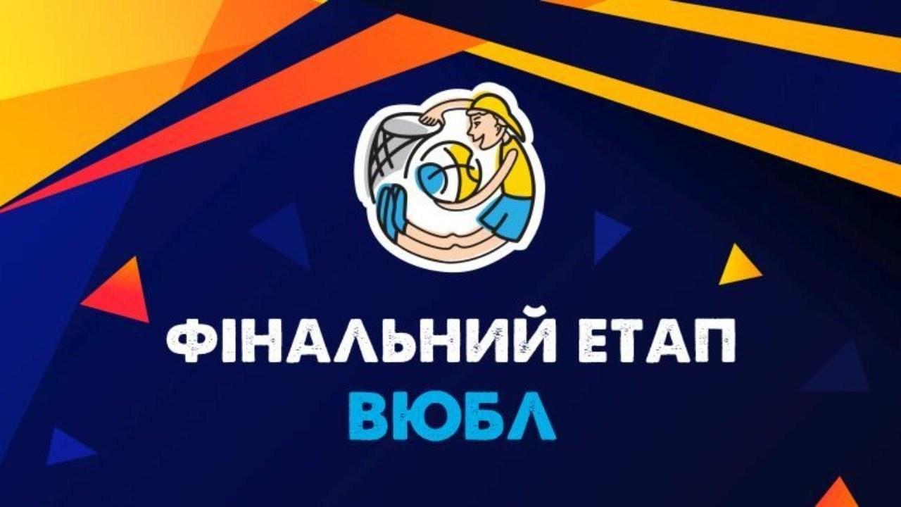 Трансляція фінального дня ВЮБЛ у дивізіоні Б (юнаки 2006 р.н.)