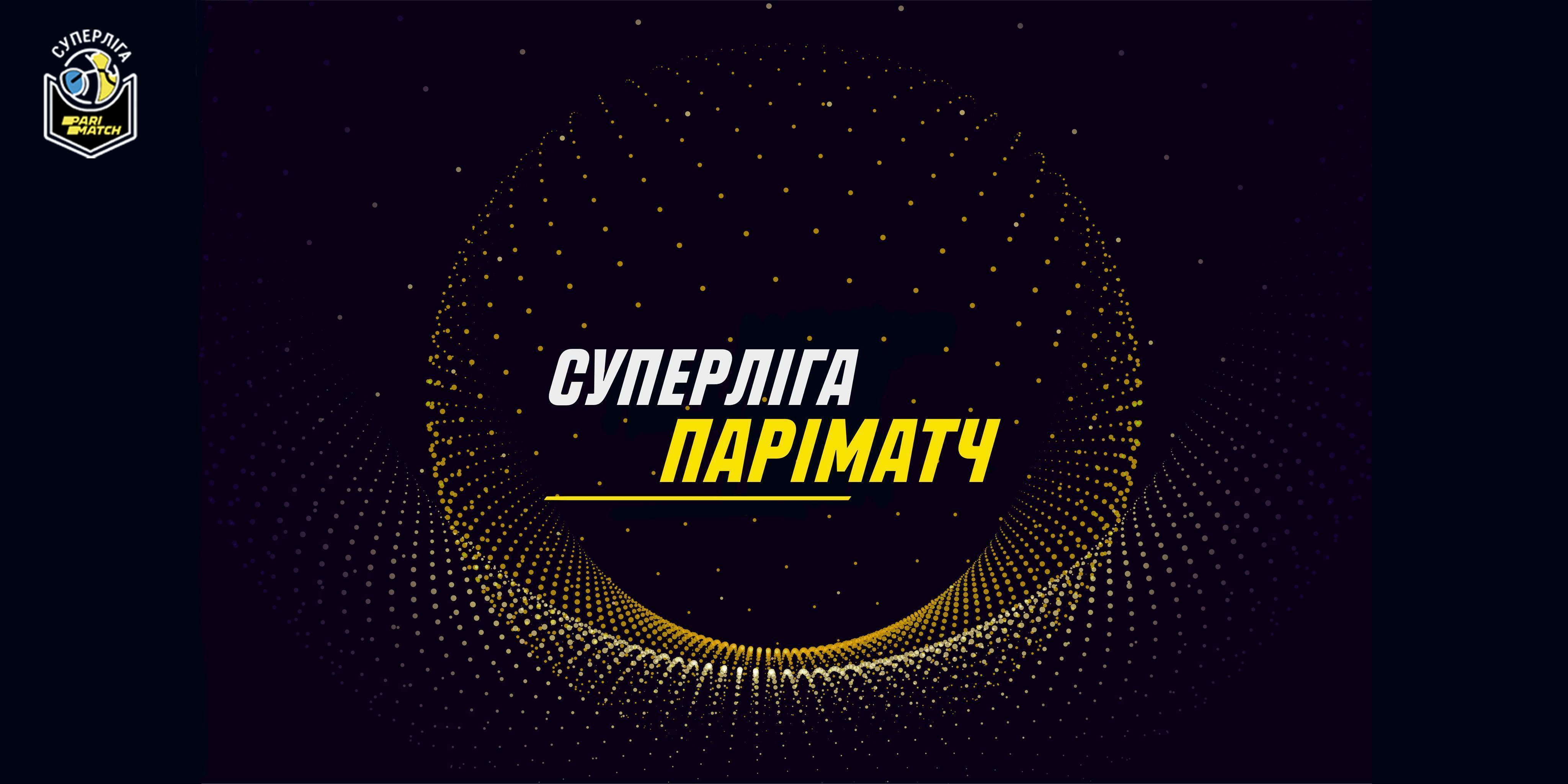 Суперліга Паріматч: розклад трансляцій 13-18 квітня