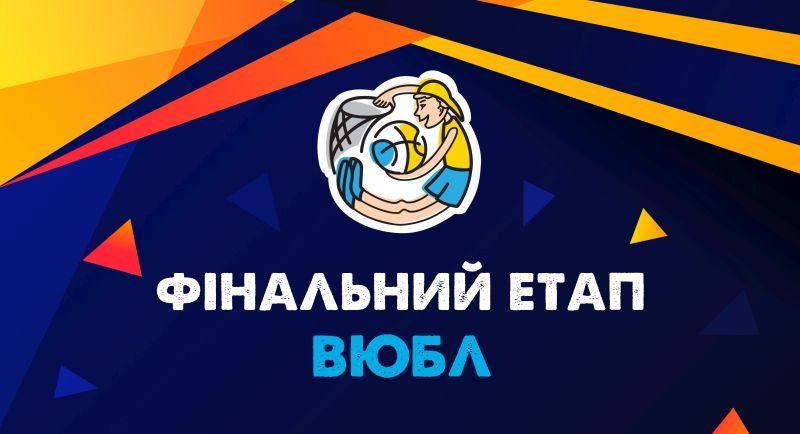 Фінальний етап ВЮБЛ юнаків-2005 (Б): розклад матчів