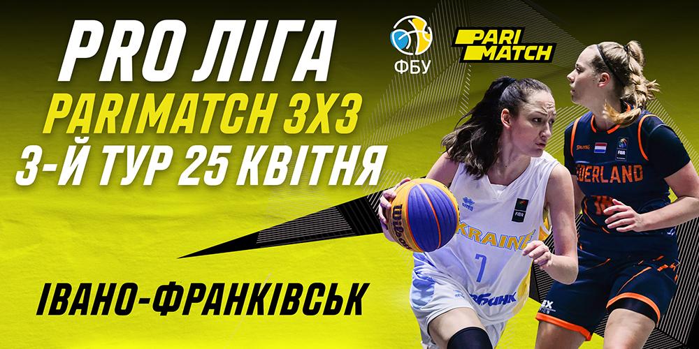 3-й тур PRO Ліги Паріматч 3х3 відбудеться в Івано-Франківську