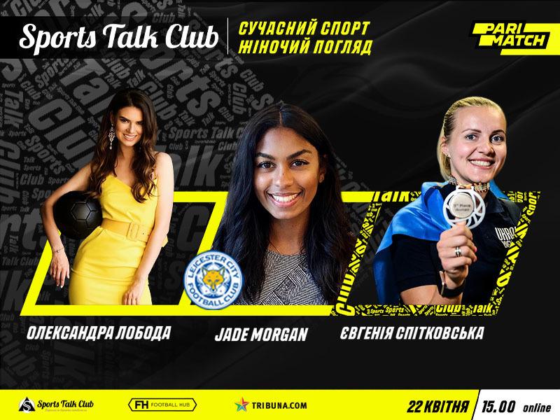 Спікери Sports Talk Club обговорять популярність жіночого спорту