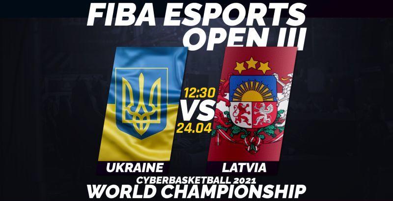 Латвія – Україна: онлайн відеотрансляція чвертьфіналу FIBA Esports Open III