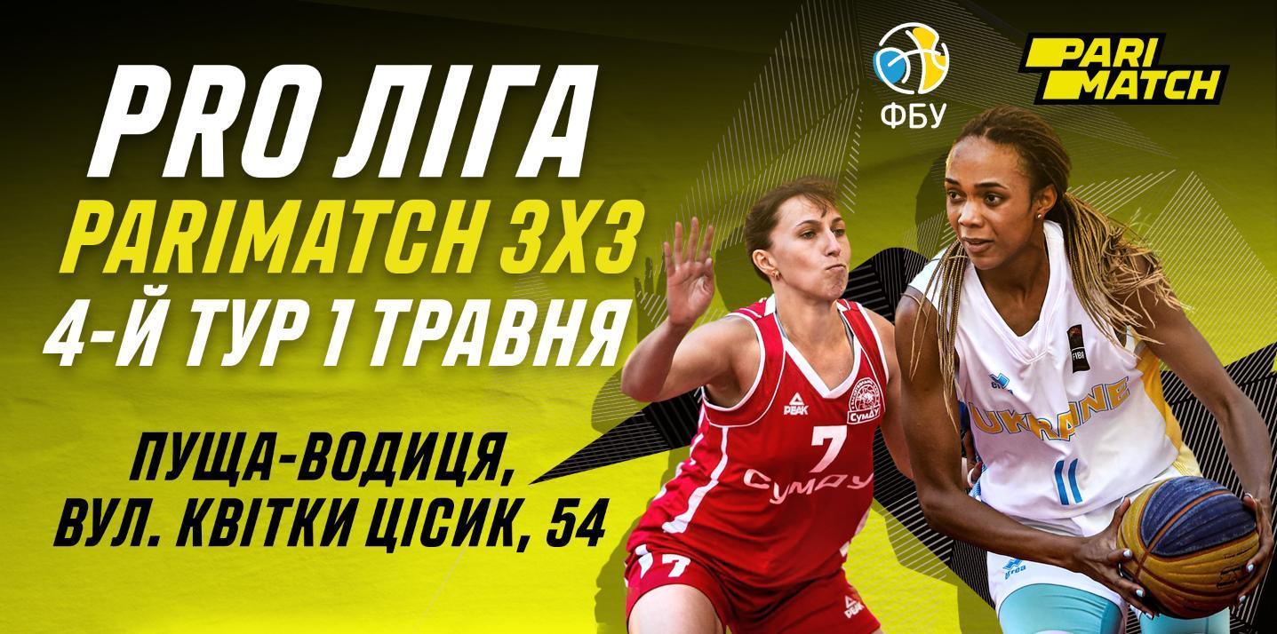 1 травня у Києві відбудеться 4-й тур PRO Ліги Паріматч 3х3