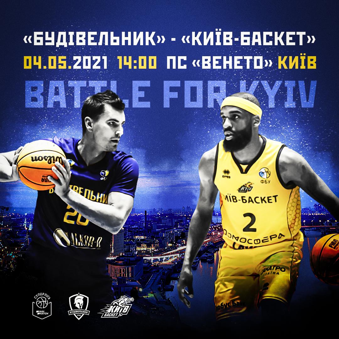 Вболівальники повертаються на трибуни: відвідайте столичне дербі Будівельник — Київ-Баскет