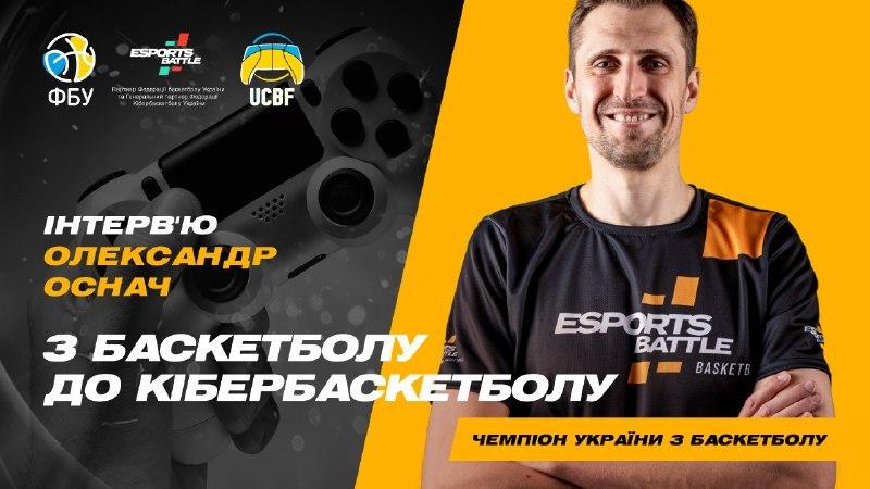 Інтерв'ю ESportsBattle з Олександром Осначем: про поєднання професійного баскетболу з кіберспортом, та поради початківцям