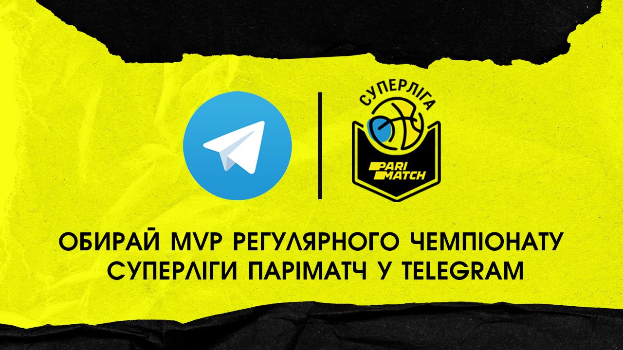 Обирай MVP регулярного чемпіонату Суперліги Паріматч