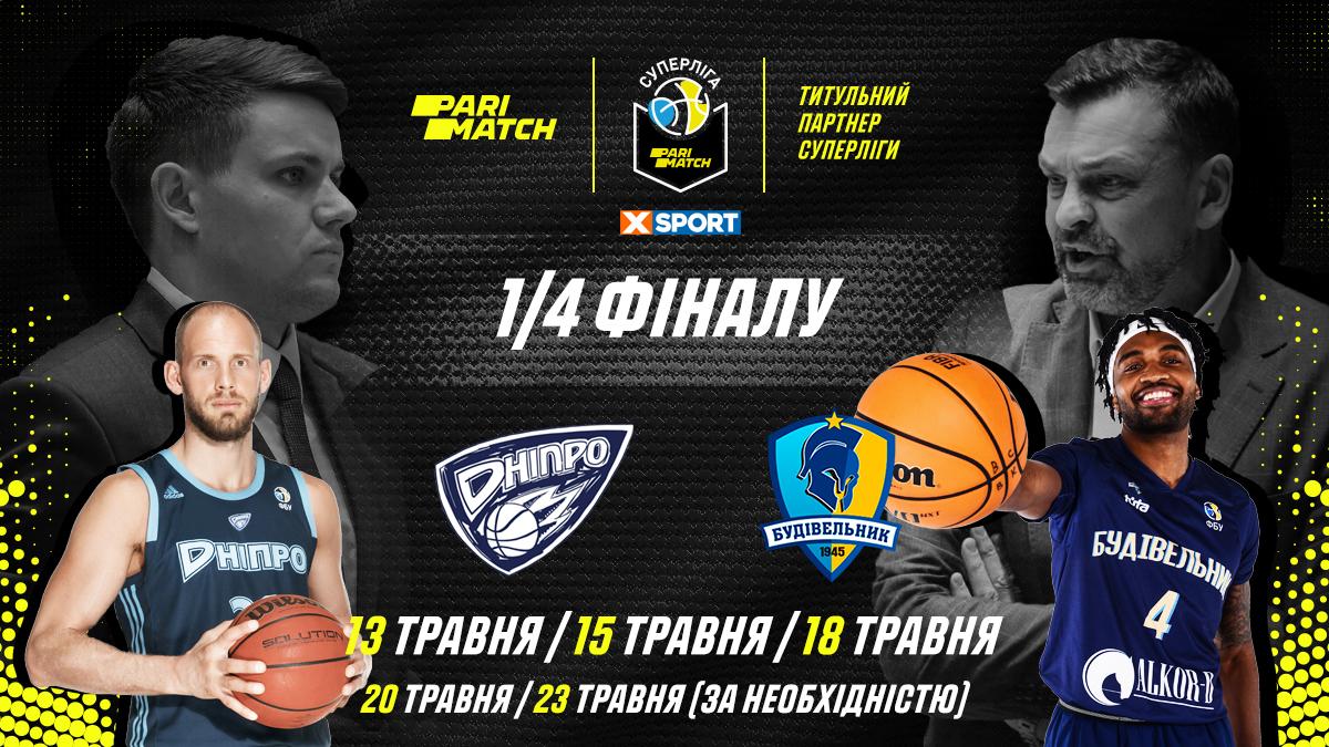 Дніпро проти Будівельника: розклад матчів серії 1/4 фіналу плей-оф Суперліги Паріматч
