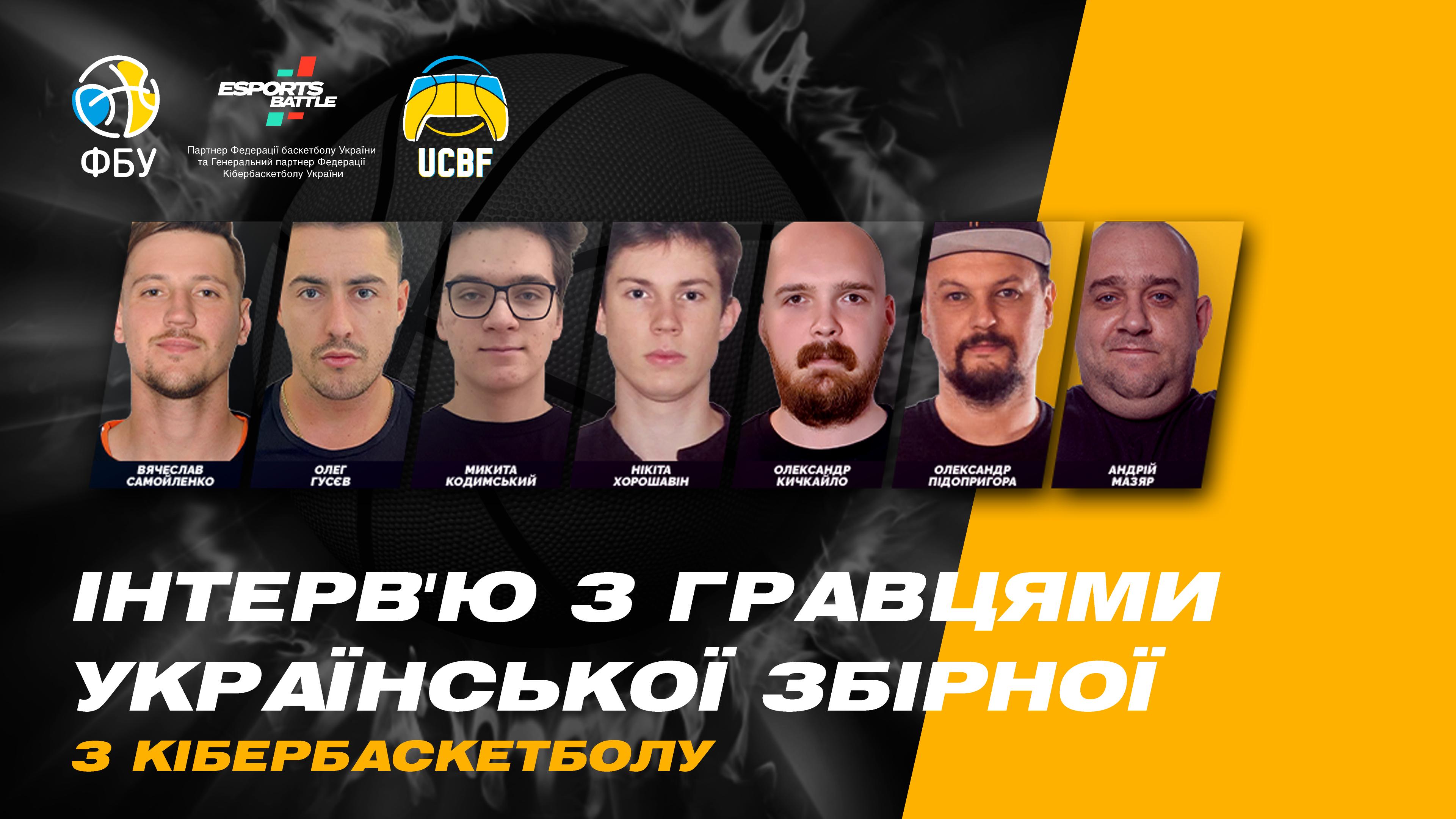 Інтерв'ю ESportsBattle з гравцями збірної України з кібербаскетболу та президентом UCBF про FIBA OPEN III та розвиток кібербаскетболу в Україні