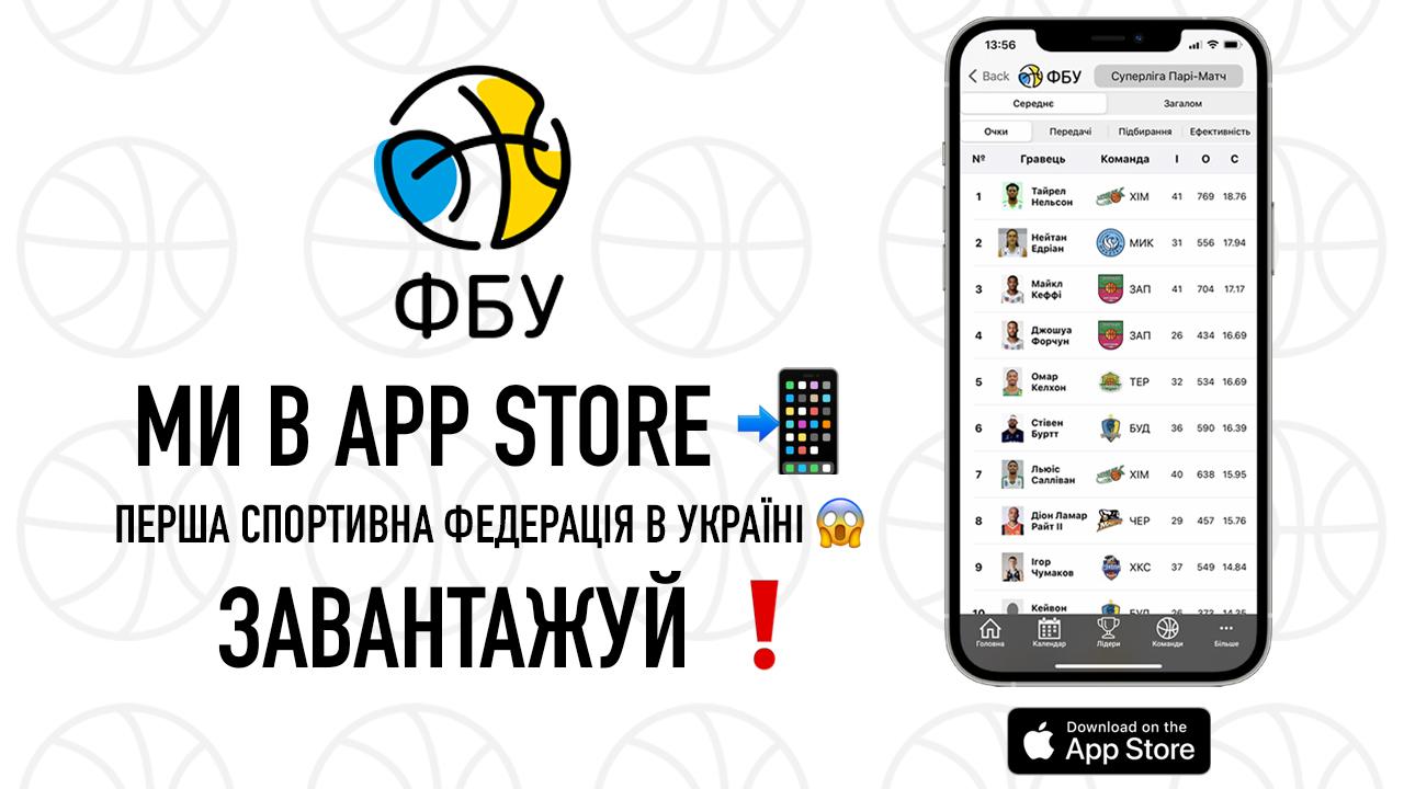 ФБУ запустила мобільний додаток для IPhone