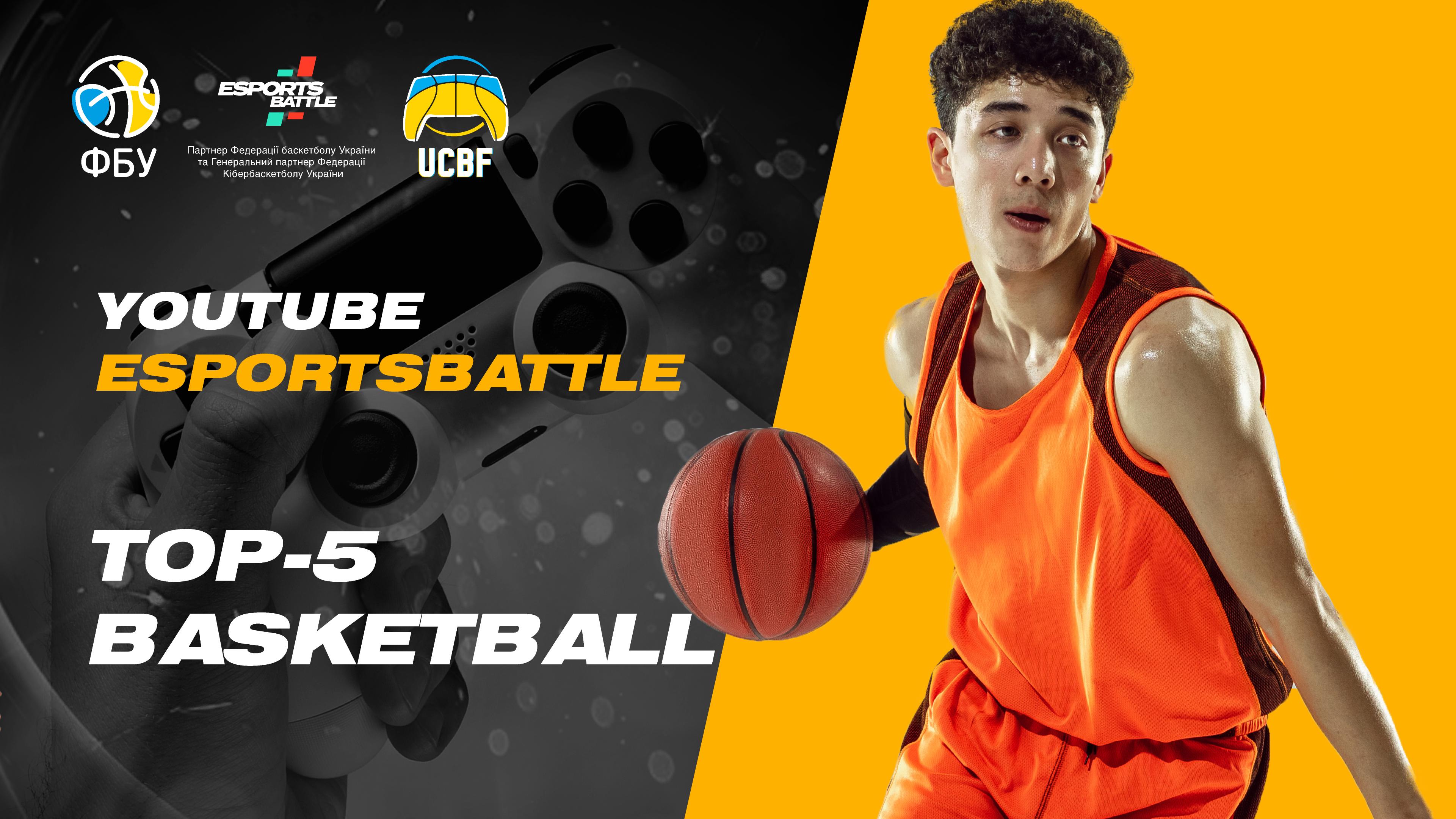 Нова рубрика для шанувальників кібербаскетболу від EsportsBattle
