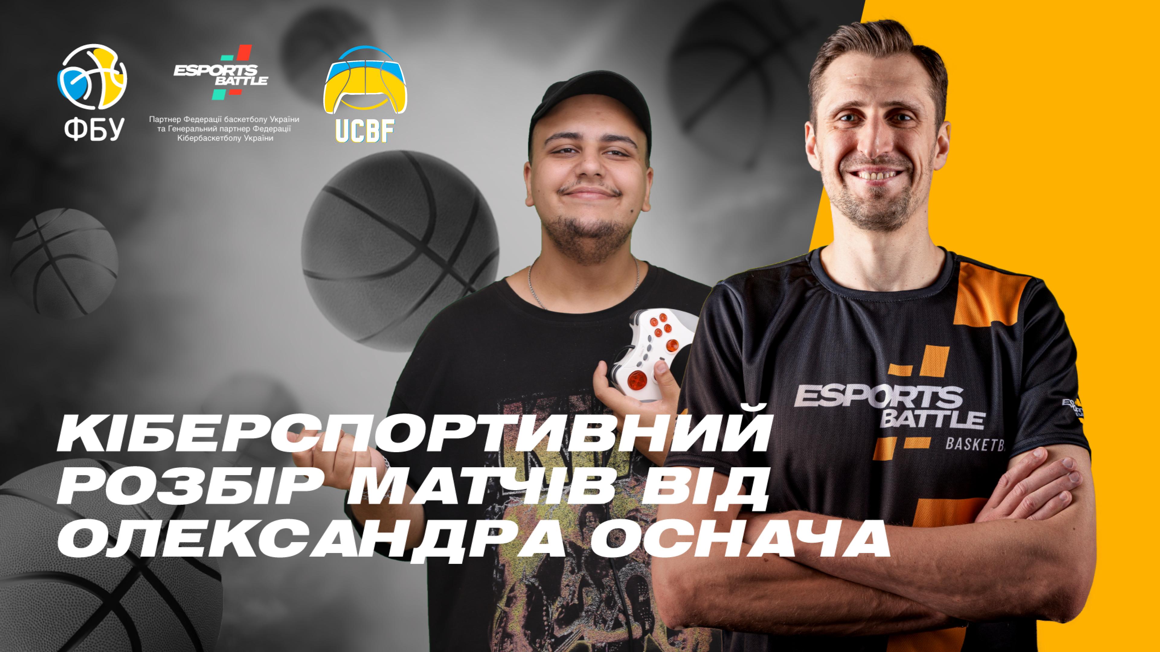 Навчитися грати в кібербаскетбол? Легко! Відео уроку Олександра Оснача в ESportsBattle Academy