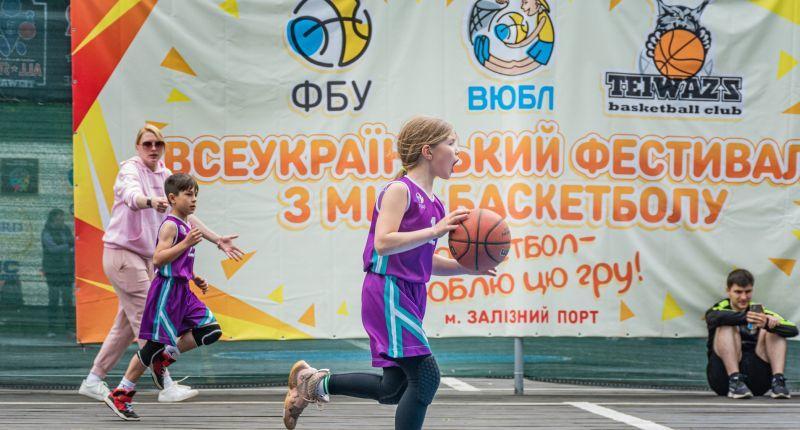 Фестиваль мінібаскетболу: фотогалерея дня