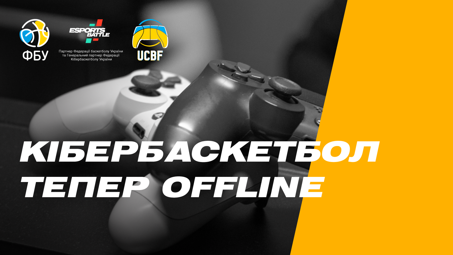 Заняття з кібербаскетболу тепер OFFLINE: уроки ESportsBattle Academy в Cyberring Club