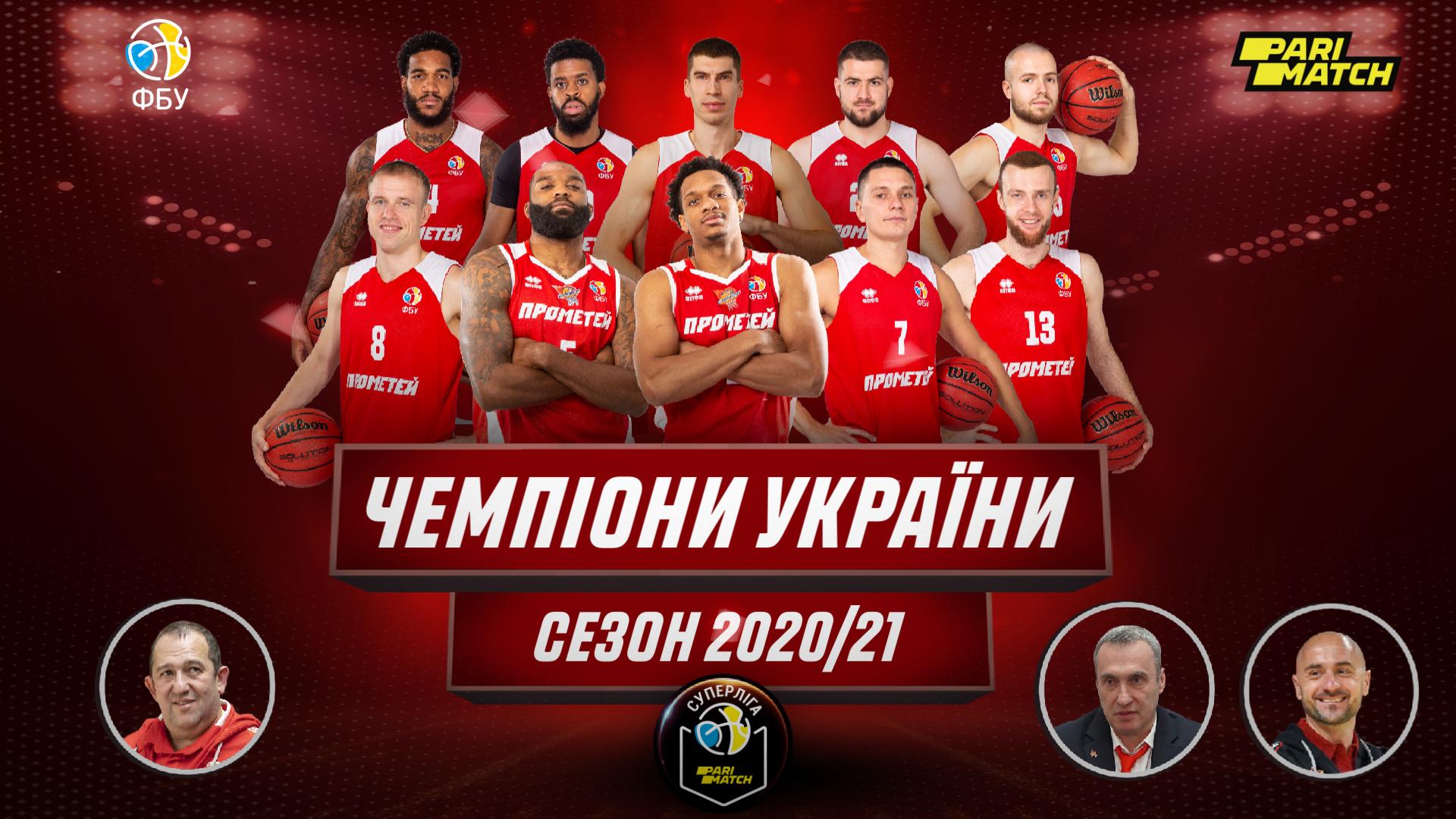 Прометей став чемпіоном України-2021!