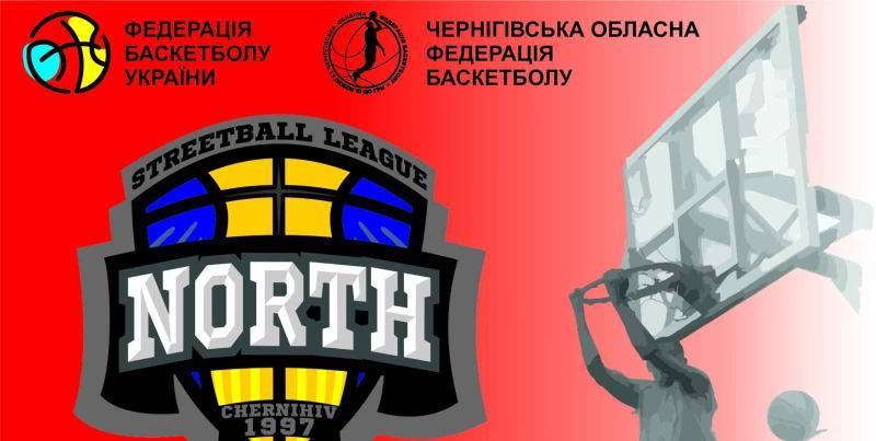 У Чернігові стартує сезон Північної стрітбольної ліги