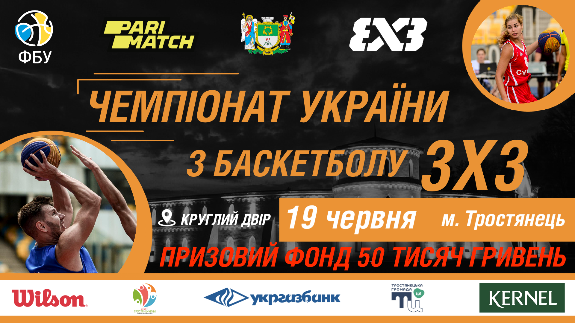 Стартовий тур чемпіонату України 3х3: учасники та розклад