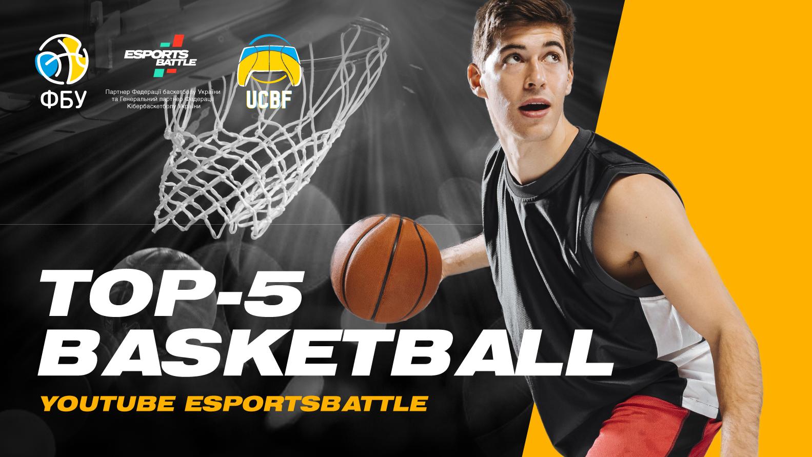 Новий випуск ТОП-5 моментів ESportsBattle Basketball