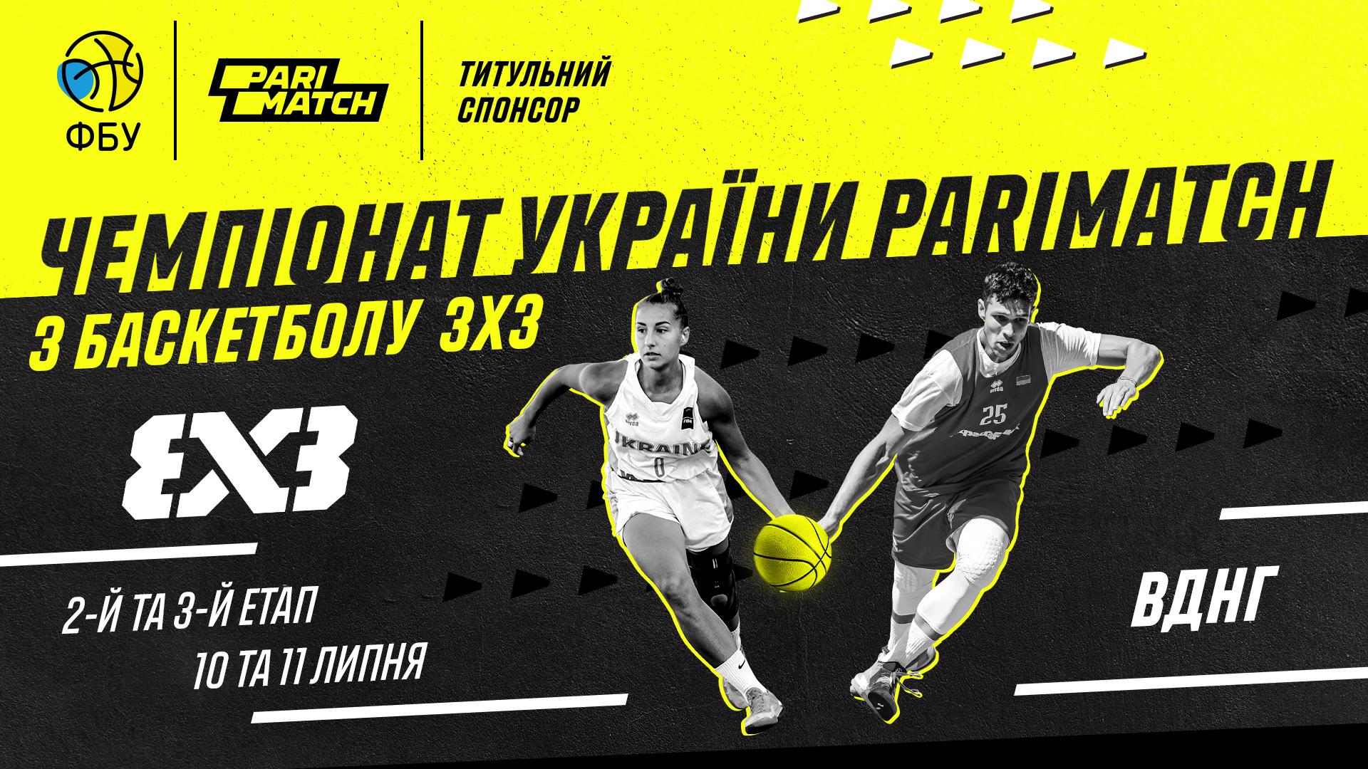 Другий та третій етап чемпіонату України Паріматч 3х3 відбудеться на Atlas Weekend