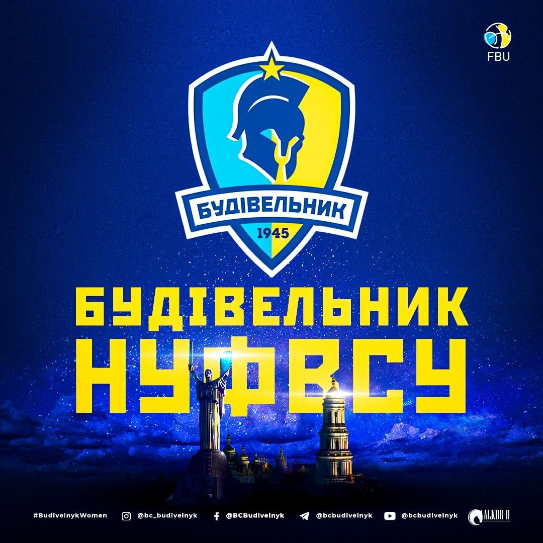 У сезоні 2021/22 у жіночій Суперлізі зіграє київський Будівельник