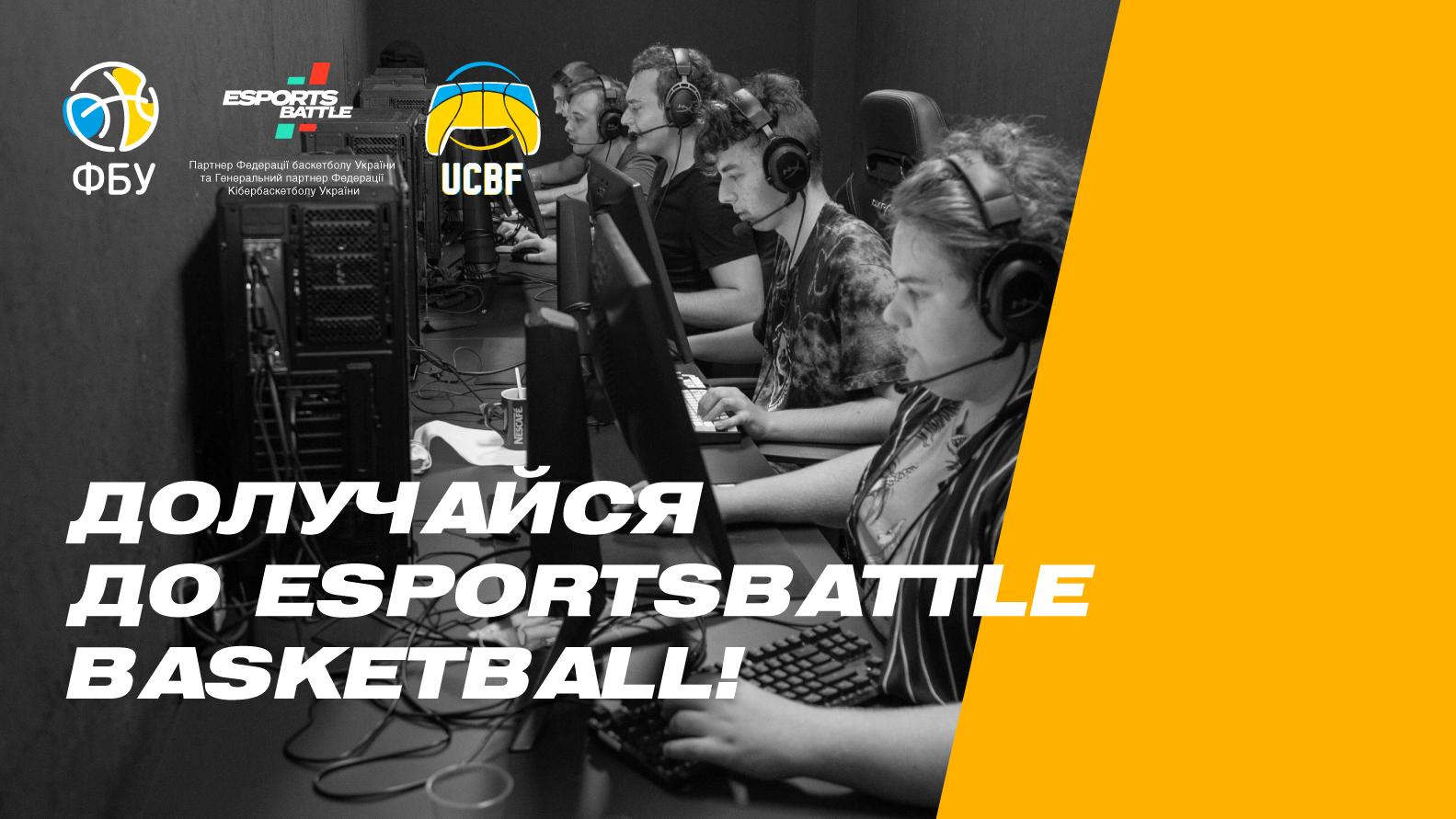Щоденні кібербаскетбольні турніри на ESportsBattle