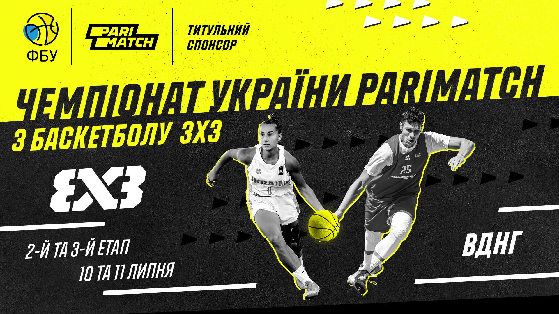 2 тур чемпіонату України з баскетболу 3х3: розклад матчів