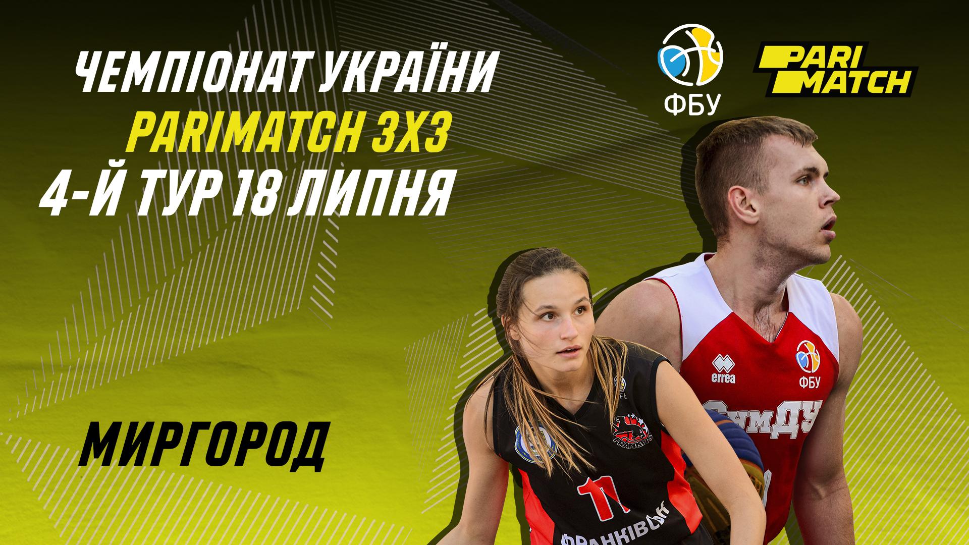 Завершується реєстрація на 4 тур чемпіонату України Паріматч з баскетболу 3х3 у Миргороді