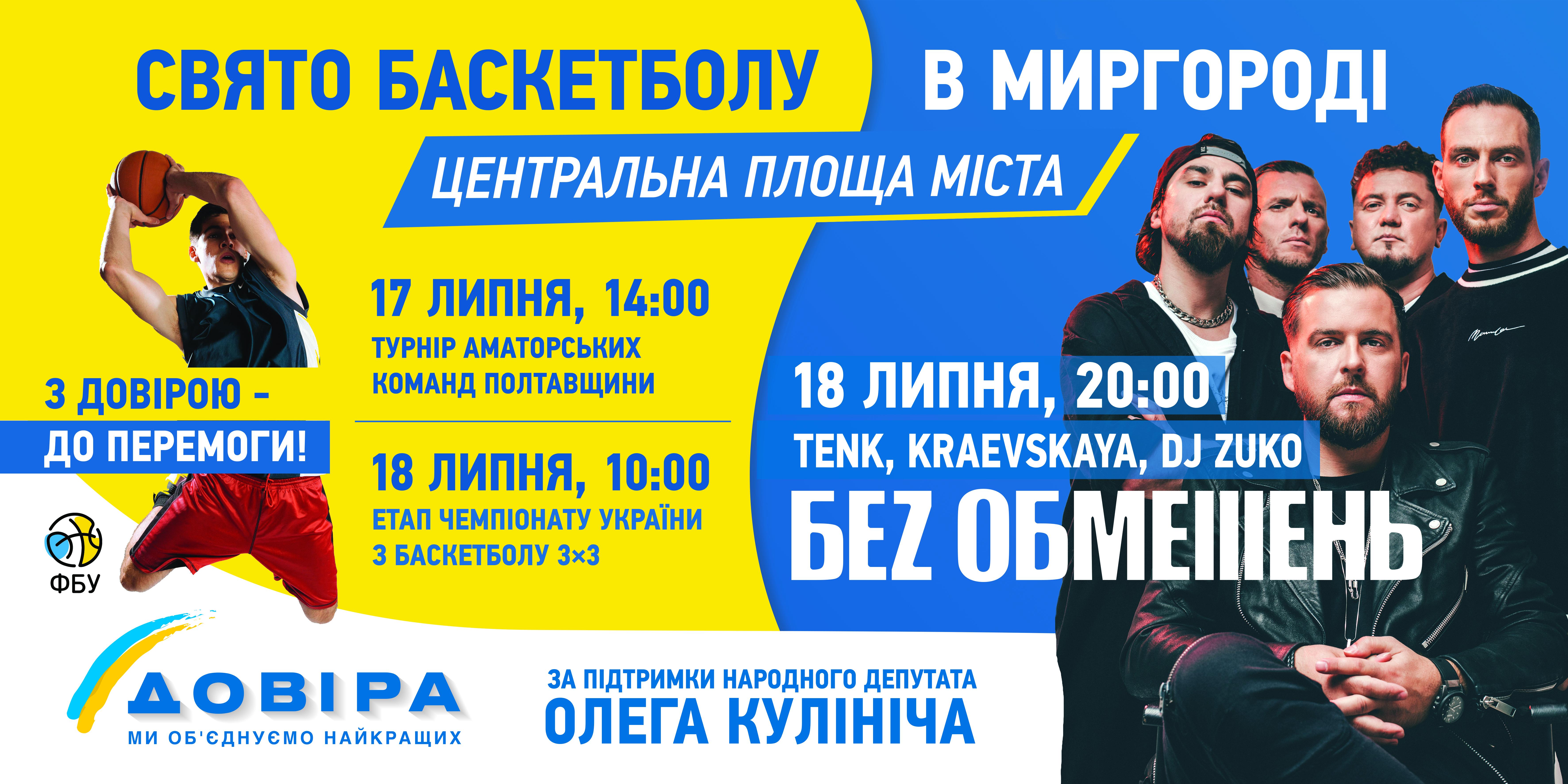 Учасник Олімпіади та гурт Bez Обмежень виступатимуть на чемпіонаті України 3х3 в Миргороді