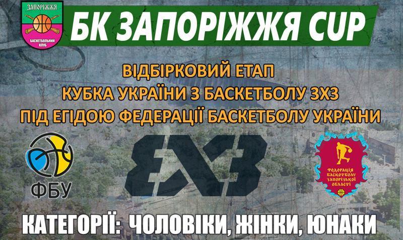 У Запоріжжі відбудеться відбірковий етап Кубку України з баскетболу 3х3