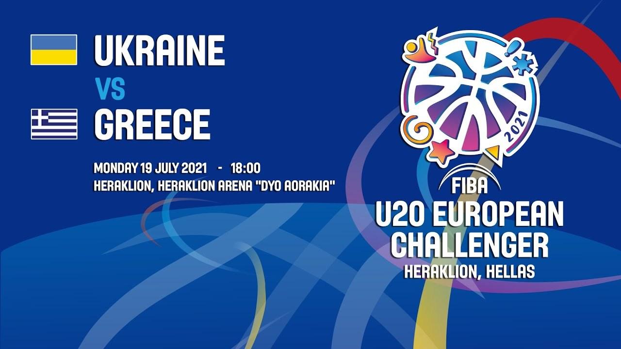 Україна – Греція: онлайн відеотрансляція Єврочеленджера 19 липня