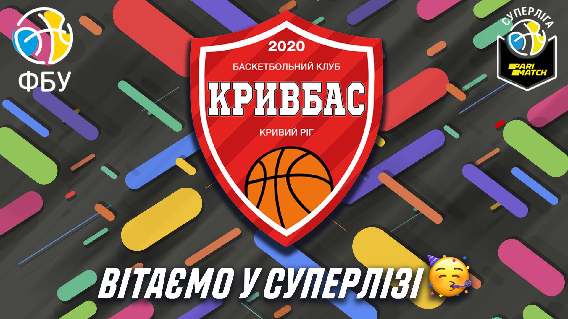Офіційно: Кривбас - 12-й клуб Суперліги Паріматч!