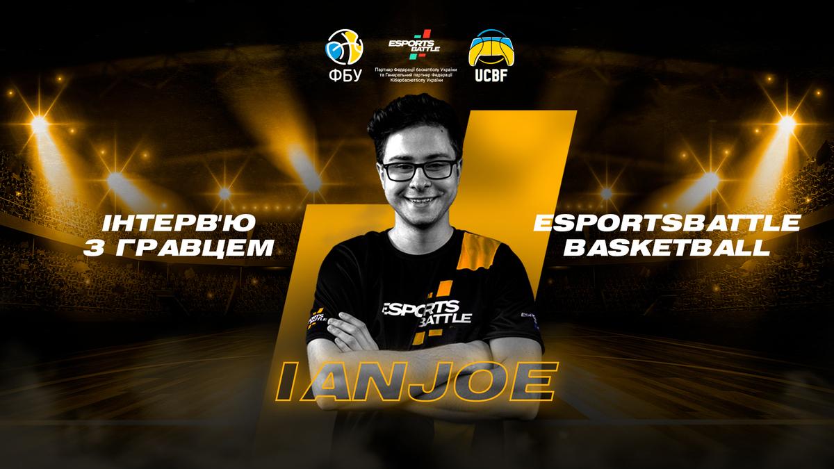 IANJOE: Про улюблені тактики, тренування та знайомство з кібербаскетболом
