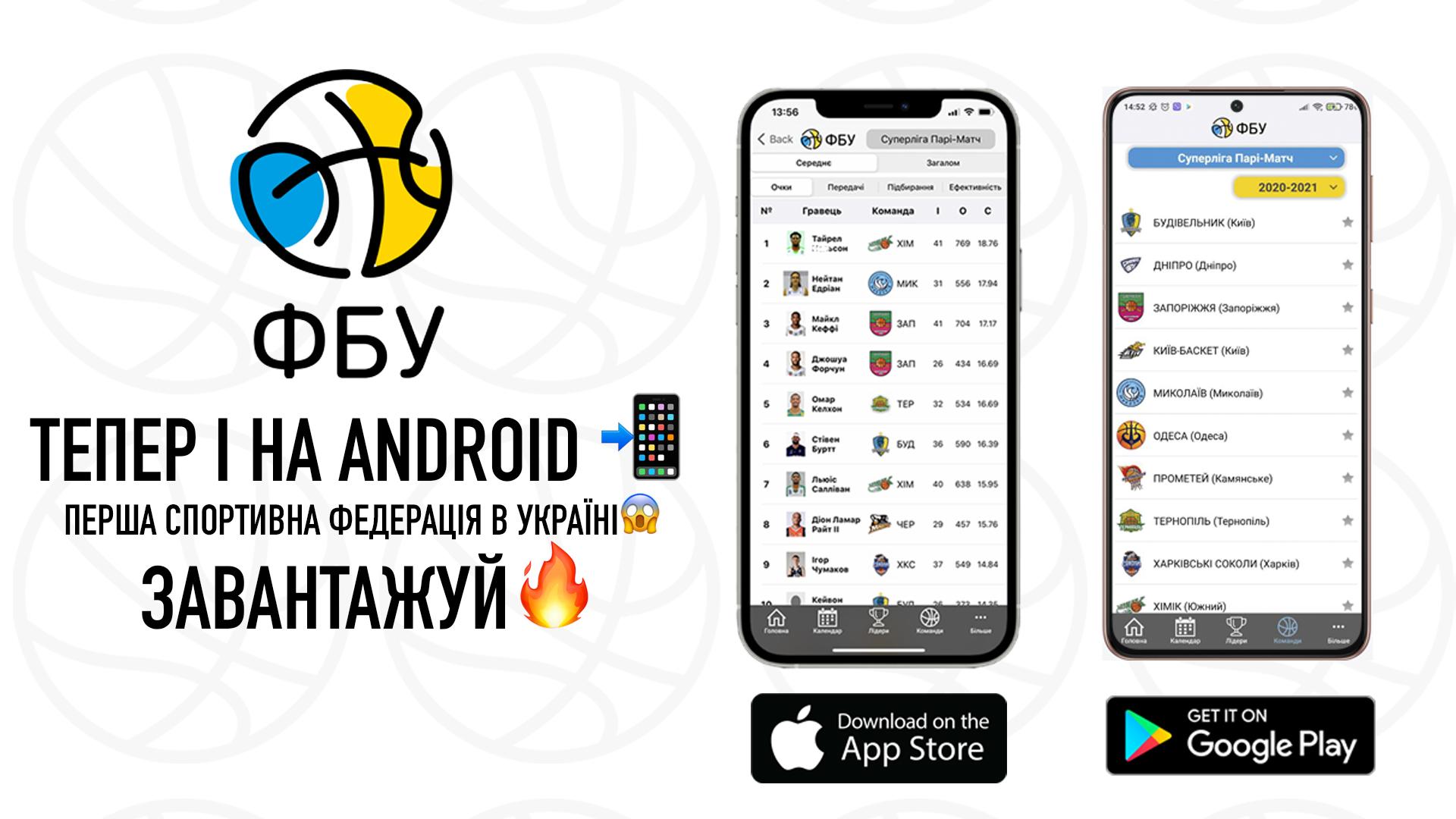 ФБУ запустила мобільний додаток для Android
