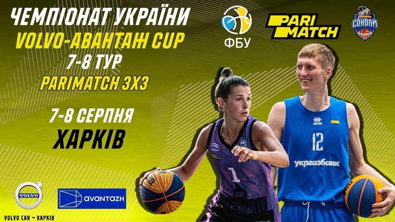 У Харкові відбудуться 7 та 8 тури чемпіонату України 3х3 - Volvo-Авантаж Cup