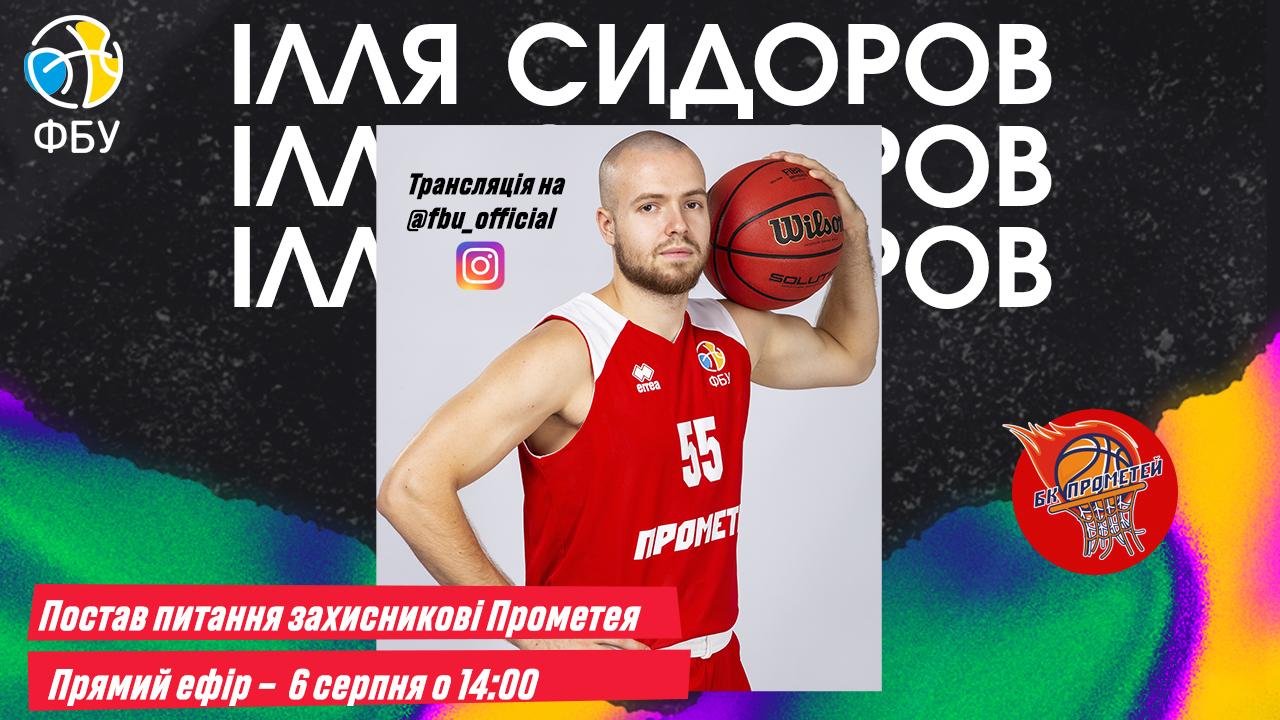 Постав своє питання Іллі Сидорову. Прямий ефір з чемпіоном України - сьогодні в Instagram ФБУ о 14:00