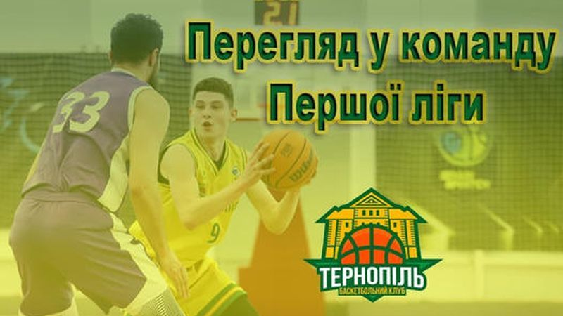БК Тернопіль запрошує на перегляд до команди Першої ліги