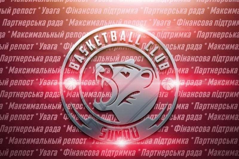 Клуб Вищої ліги БК СумДУ анонсував створення партнерської ради клубу