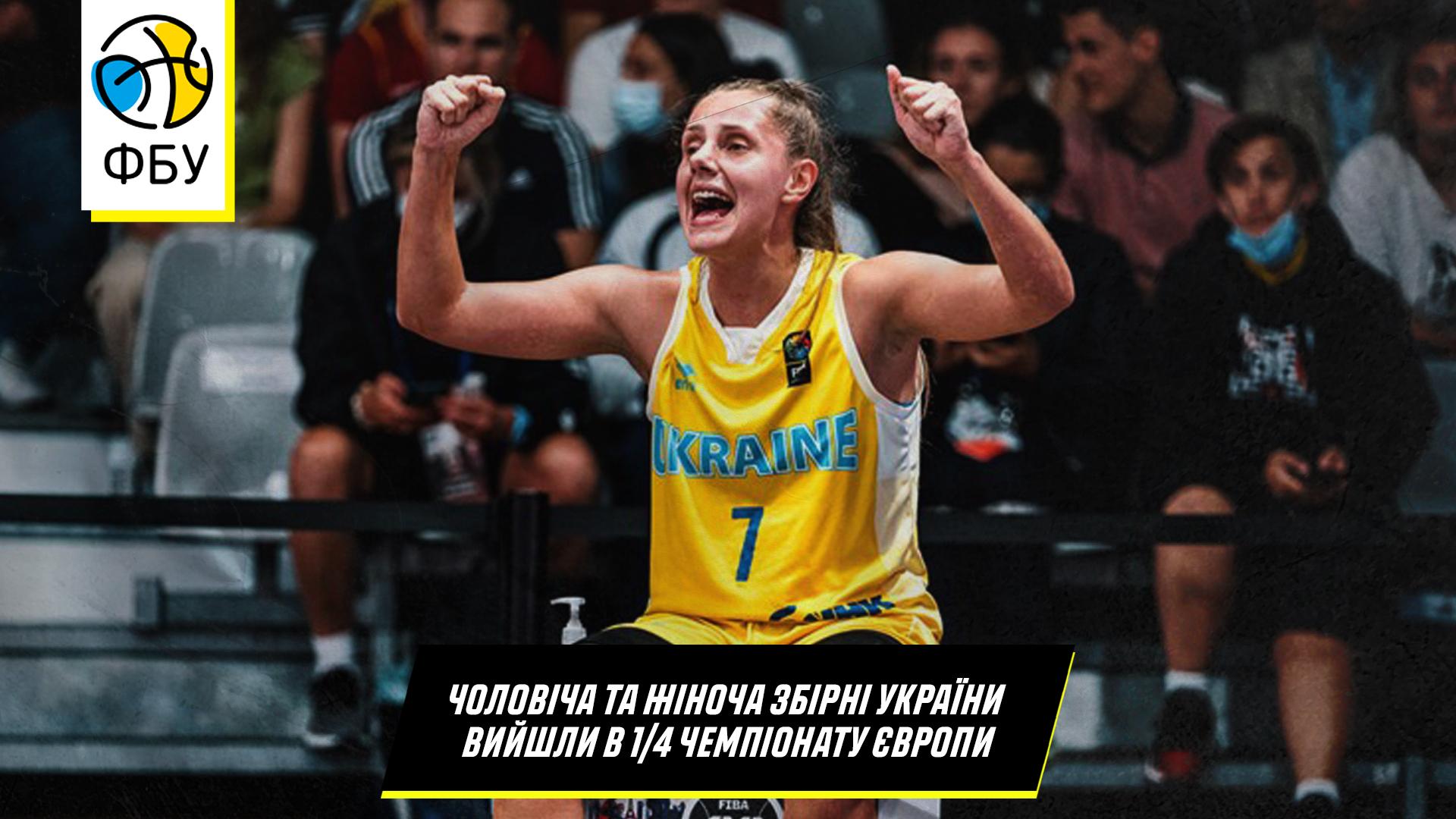 Історична подія! Дві збірні України з баскетболу 3х3 зіграють в 1/4 фіналу ЧЄ